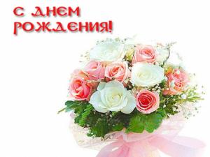 Поздравления с днем рождения которые затрагивают душу