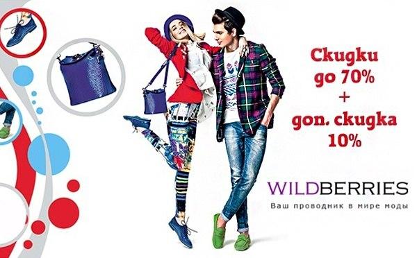 С доставкой одежды wildberries с доставкой
