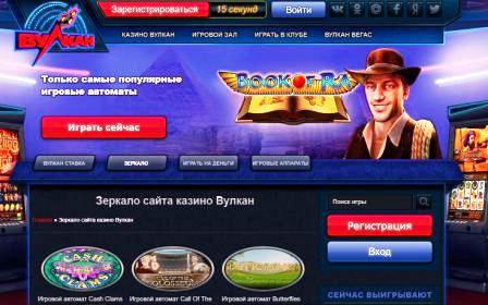 zerkalo-vulkan-kazino-kom-2