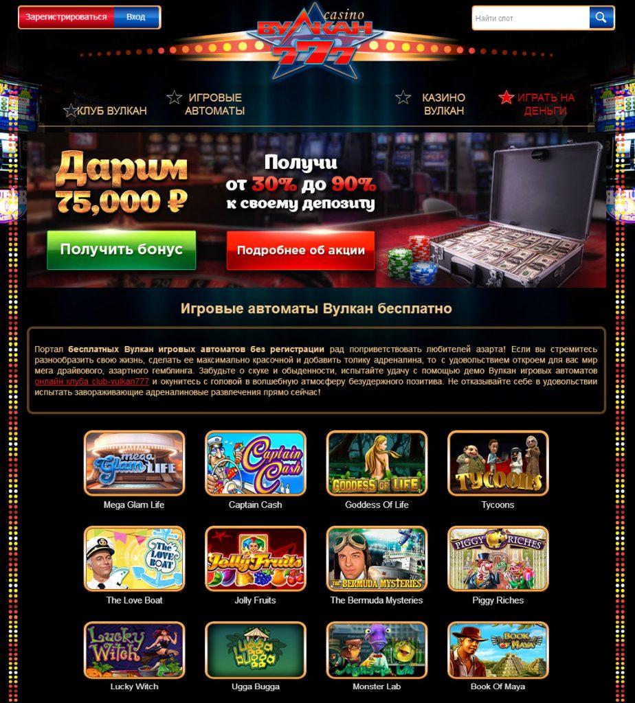 Игровой автомат Игровые аппараты Игрософт бесплатно играть