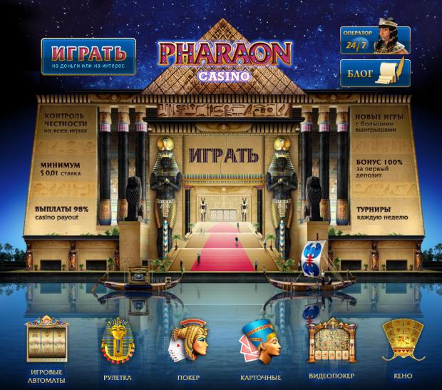 Казино фараон онлайн бесплатно играть работа кассиром казино