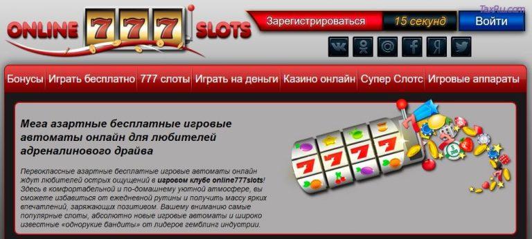 777-igra-besplatno