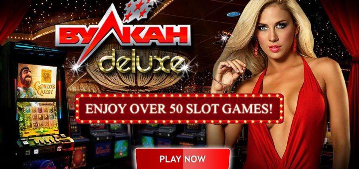 Вулкан Deluxe предоставляет наиболее привлекательные условия игры среди всех сайтов с гемблинг-контентом в Рунете
