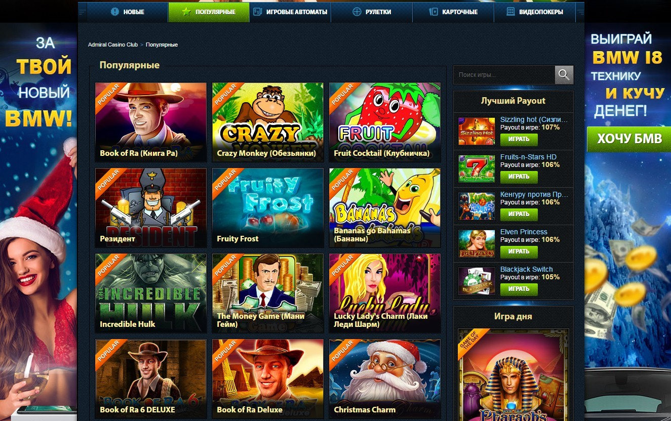 бесплатные игровые автоматы казино адмирал