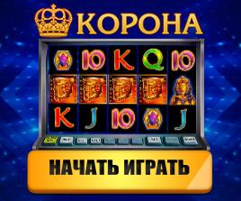 Игровые автоматы корона отзывы агент 007 казино рояль смотреть онлайн в хорошем качестве