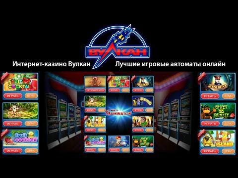 Целевой сайт вулкан игровые автоматы играть бесплатно в трех барабаные игровые автоматы