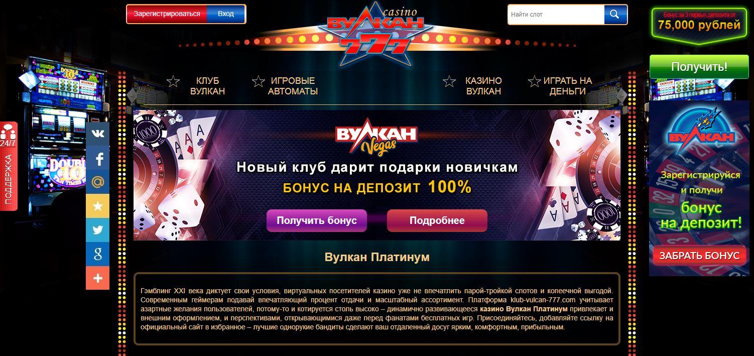 вулкан платинум казино официальный сайт vulcan platinum