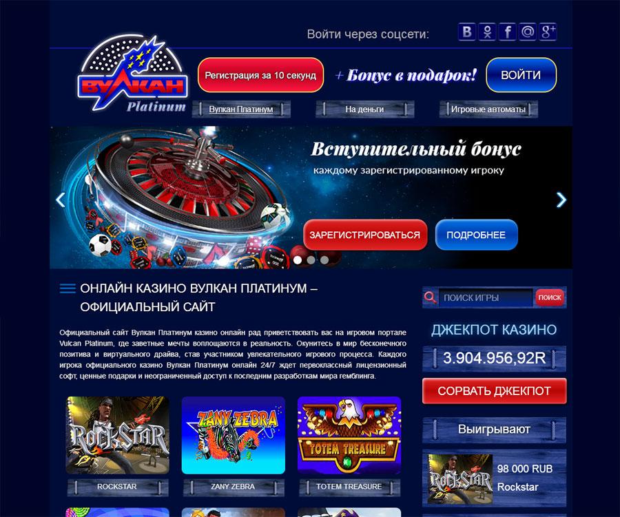 Онлайн казино Вулкан Платинум - огромный выбор игровых автоматов на любой вкус, в которые можно играть бесплатно онлайн, без регистрации или на реальные деньги.