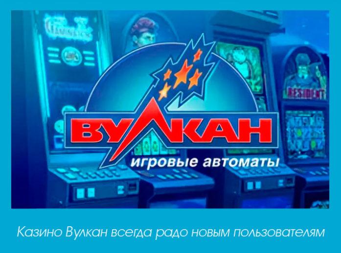 kazino vulkan club com
